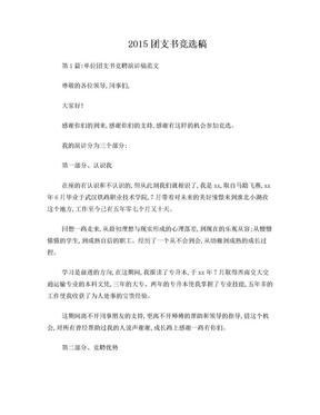 2015团支书竞选稿.doc