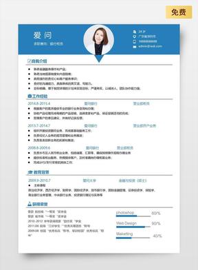 金融-简约-简历模板04.docx