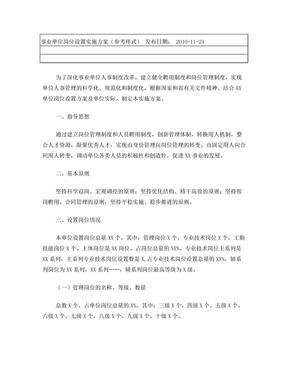事业单位岗位设置实施方案(参考样式).doc