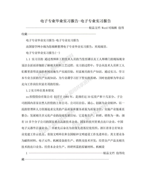 电子专业毕业实习报告-电子专业实习报告.doc