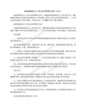 建设领域农民工工资支付管理暂行办法(全文).docx