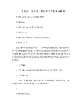 1111总公司与分公司三方协议书.doc