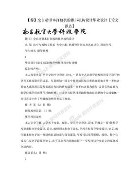 【荐】全自动书本打包机的推书机构设计毕业设计[论文报告].doc