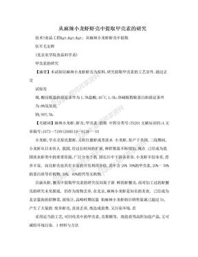 从麻辣小龙虾虾壳中提取甲壳素的研究.doc