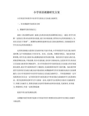 小学英语课题研究方案.doc