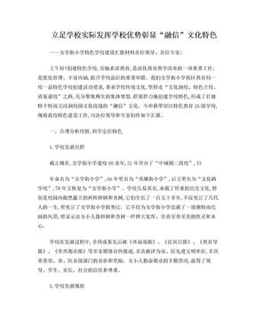特色学校创建汇报材料(定用).doc