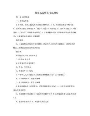 税务执法资格考试题库.doc
