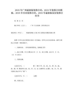 2015年广州最新版装修合同,2015年装修合同模板,2015年室内装修合同,2015年最新版家居装修合同.doc