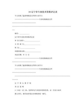 10辽宁省专业技术资格评定表.doc