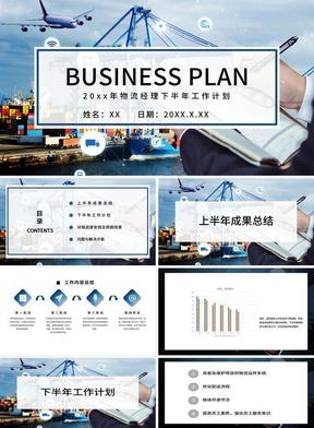 交通物流行业物流经理下半年工作计划PPT模板.pptx