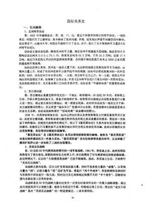 2009年国际关系学院国际关系史考研试题(试题及答案).pdf