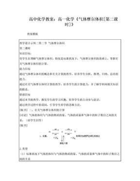 高中化学教案.doc