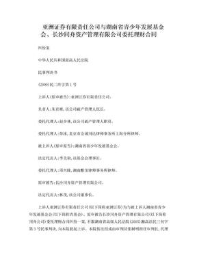 亚洲证券有限责任公司与湖南省青少年发展基金会、长沙同舟资产管理有限公司委托理财合同纠纷案.doc