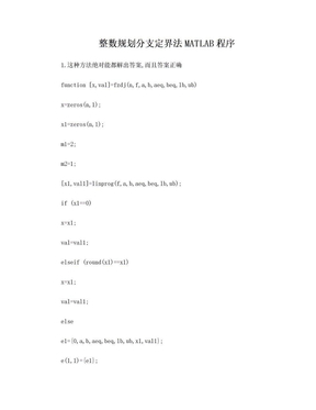 整数规划_分支定界法_MATLAB程序.doc