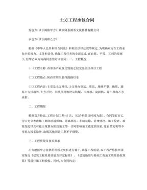 土石方工程承包合同.doc