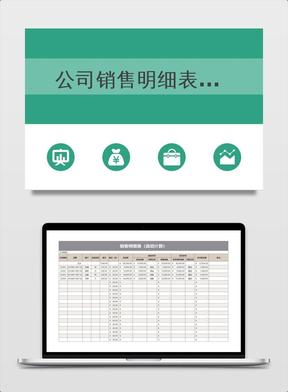 公司销售明细表excel模板.xls