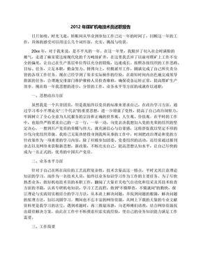 2012年煤矿机电技术员述职报告.docx