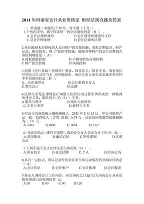 2011年河南会计从业资格证考试全真试题及其答案.doc