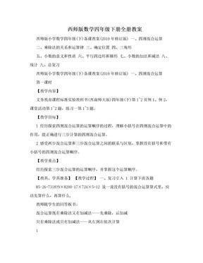 西师版数学四年级下册全册教案.doc