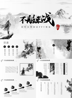 水墨古风产品策划模板.pptx