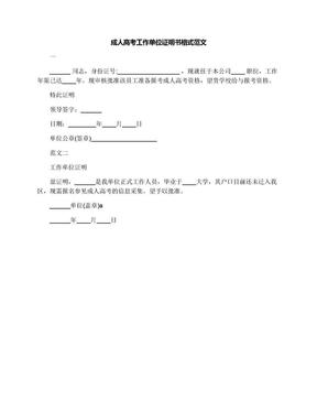 成人高考工作单位证明书格式范文.docx