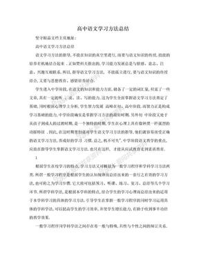 高中语文学习方法总结.doc
