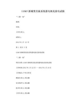 "110kV新城变直流系统蓄电池充放电试验""三措一案"".doc"