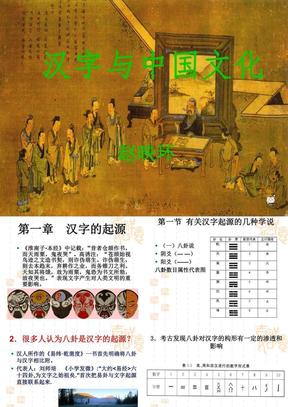 04第四章_汉字与中国文化新(汉字起源与发展).ppt