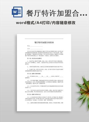 餐厅特许加盟合同范本.doc
