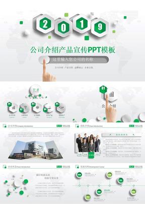 简约风公司介绍产品宣传PPT模板
