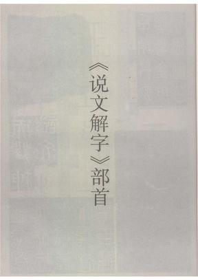 说文部首篆楷对照.pdf