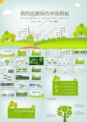 商务实用企业宣传PPT模板(2)
