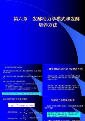 发酵动力学模式和发酵 培养方法.ppt