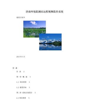 视频监控环境监测综合解决方案.doc