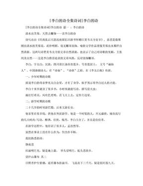 [李白的诗全集诗词]李白的诗.doc