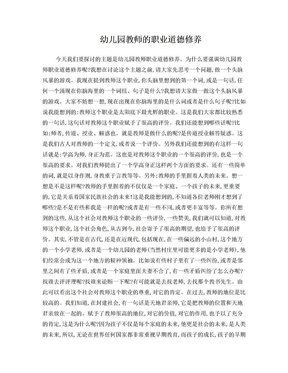 幼儿园教师的职业道德修养.doc
