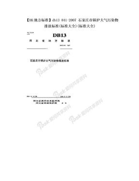 【DB地方标准】db13 841-2007 石家庄市锅炉大气污染物排放标准(标准大全)(标准大全).doc