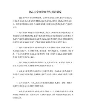 2017食品安全自检自查与报告制度.doc