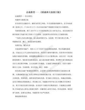 总裁推荐——《稻盛和夫拯救日航》.doc