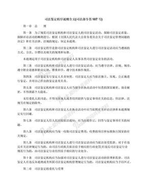 司法鉴定程序通则全文(司法部令第107号).docx
