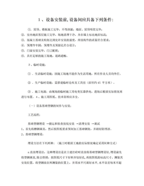 10KV变配电设备安装.doc