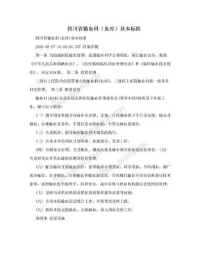 四川省输血科(血库)基本标准.doc