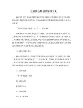 志愿活动策划书环卫工人.doc