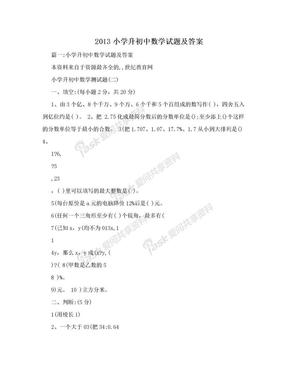 2013小学升初中数学试题及答案.doc