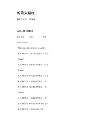 乾隆大藏经(龙藏、清藏)目录.doc