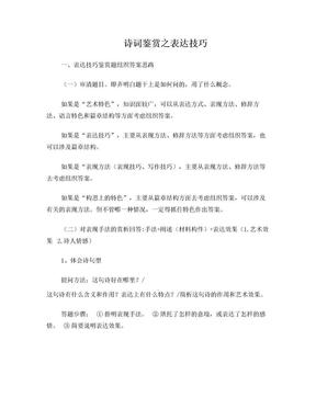 高中语文学习资料下载 (2).doc