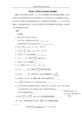 第九章《不等式与不等式组》精讲精析.doc