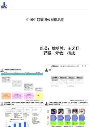 企业信息化.ppt