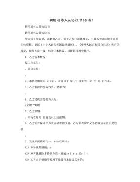 聘用退休人员协议书(参考).doc