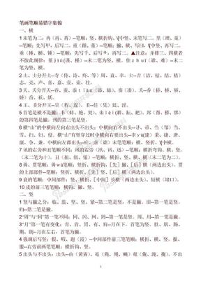 笔画笔顺易错字集锦.doc
